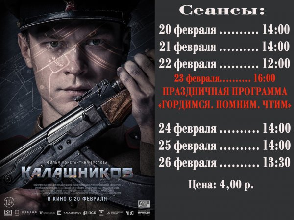 Премьера нашумевшей киноленты «Калашников» в кинотеатре ЛУЧ 23 февраля 16-00
