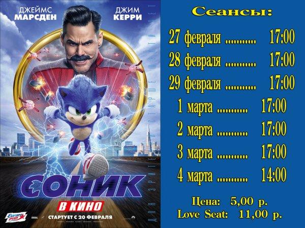 """Соник - в кинотеатре """"Луч"""" с 27 февраля по 4 марта"""