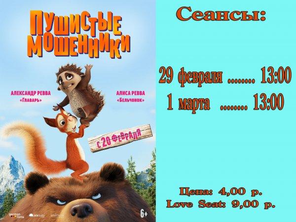 Пушистые мошенники проведут выходные в Рогачеве! Кинотеатр «Луч»