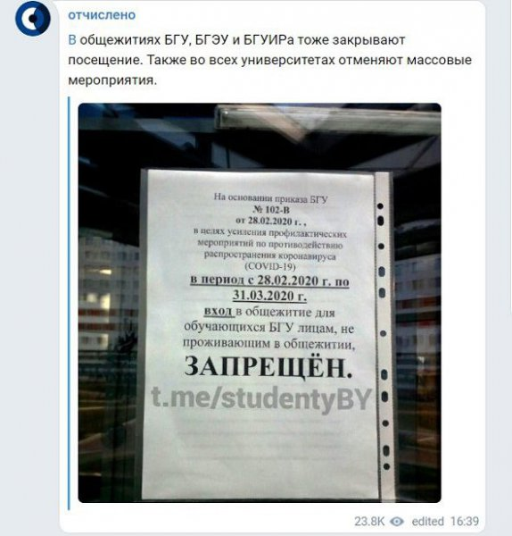 Студенческие общежития Беларуси закрывают для посещений из-за коронавируса