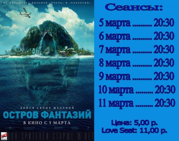 Остров фантазий в кинотеатре ЛУЧ с 5 марта!