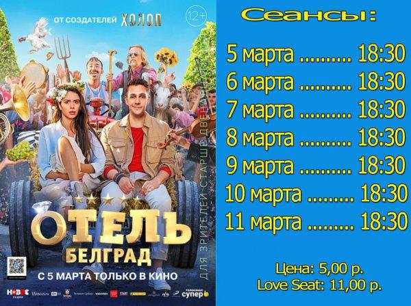 """""""Отель Белград"""" в кино с 5 марта!"""
