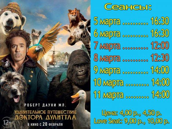 Удивительное путешествие доктора Дулиттла в кинотеатре «Луч» с 5 марта!