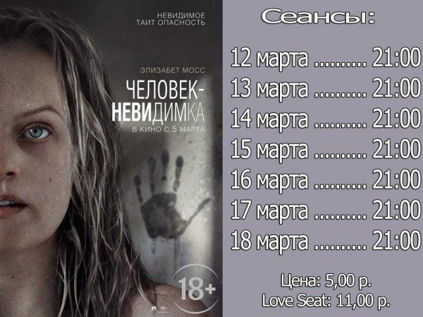 """""""Человек Невидимка"""" в кинотеатре ЛУЧ!"""