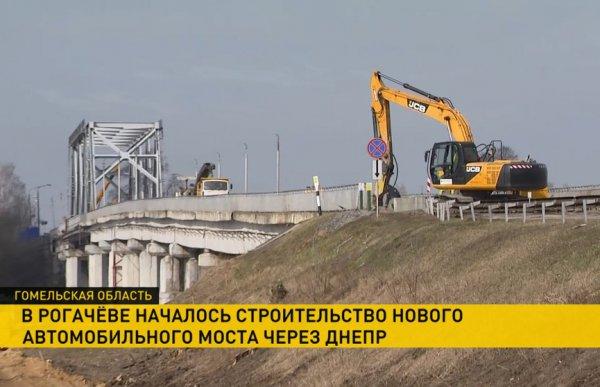 В Рогачеве началось строительство нового автомобильного моста через реку Днепр