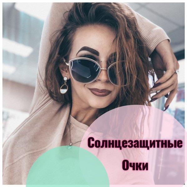Где купить качественные солнцезащитные очки в Рогачеве?