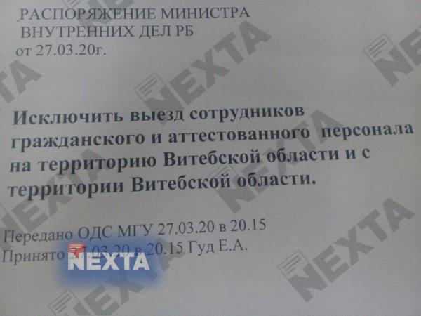 Белорусским милиционерам запретили покидать регионы без экстренной необходимости