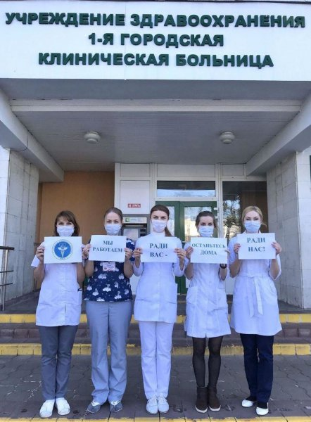 «Рогачев Онлайн» присоединился к международной акции «Сидим Дома»