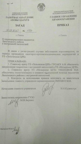 В Лельчицах уже не справляются: экстренных пациентов увозят в Мозырь и Гомель - документ