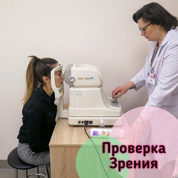 В Рогачёве сегодня можно бесплатно проверить зрение у квалифицированного офтмальмолога