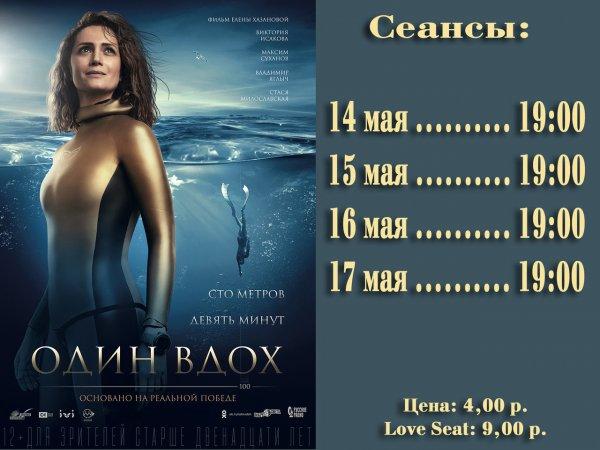 """С 14 мая в кинотеатре """"Луч"""" можно посмотреть  """"Один вдох"""""""