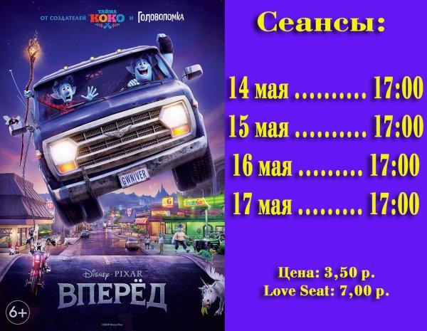 """""""Вперед"""": Смотрите в кинотеатре """"Луч"""" с 14 мая"""