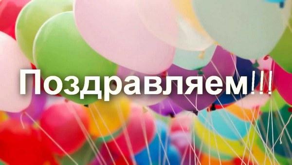 Поздравляем Александра Цыганкова с рождением дочери!