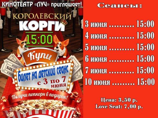 """Кинотеатр """"Луч"""" приглашает! Королевский Корги с 3 по 10 июня"""