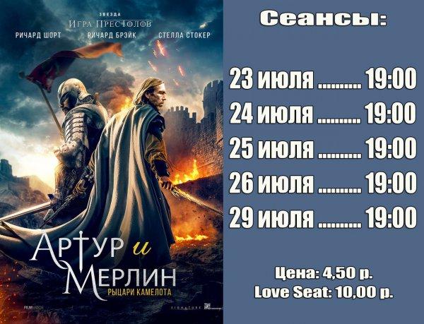 """В кинотеатре """"Луч"""" можно будет посмотреть """"Артур и Мерлин: рыцари Камелота"""""""
