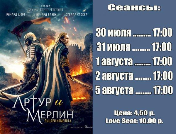 """Смотрите в кинотеатре """"Луч"""" с 30 июля """"Артур и Мерлин: рыцари Камелота"""""""