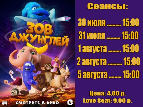 """Мультик в кинотеатре """"Луч"""" с 30 июля """"Зов джунглей"""""""