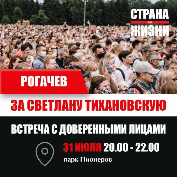 Рогачёвский райисполком: Мы не возражаем против участия Дашкевича в митинге