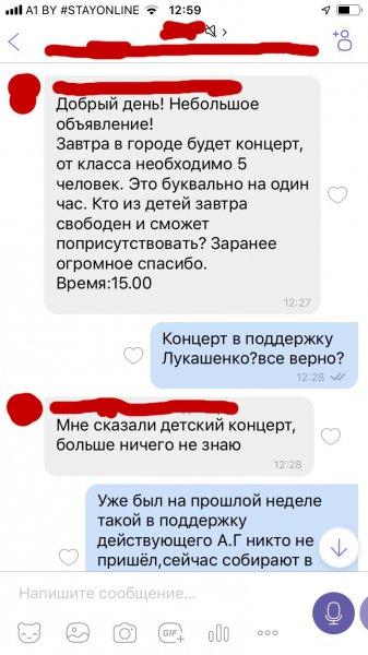 Фотофакт: Рогачёвских учителей заставляют загонять детей на предвыборный концерт