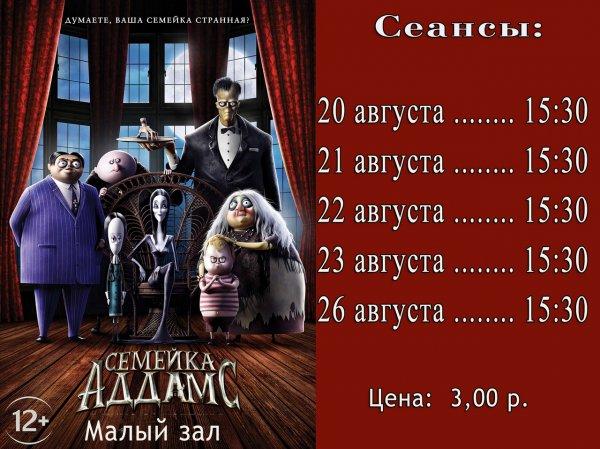 """В кинотеатре """"Луч"""" с 20 по 26 августа """"Семейка Аддамс"""" в малом зале"""
