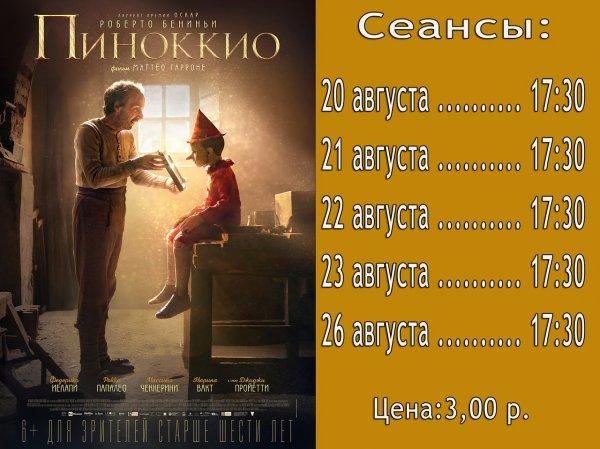 """Кинотеатр """"Луч"""" приглашает к просмотру  фильма """"Пиноккио"""" с 20 августа"""
