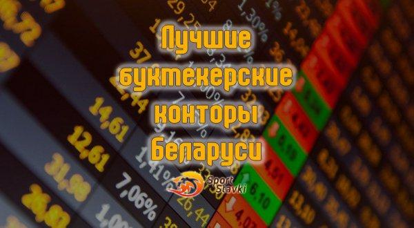 Названы самые надёжные букмекерские конторы Беларуси