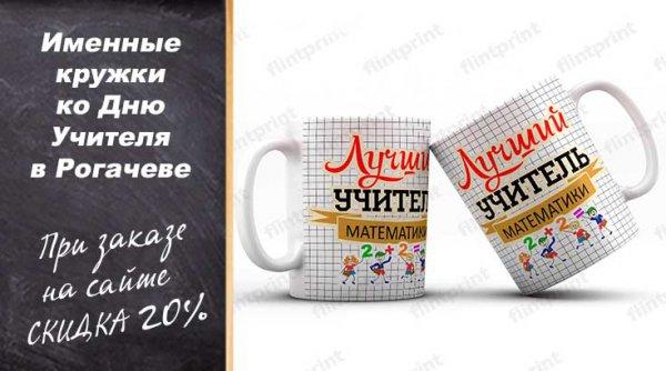 Именные кружки ко Дню учителя в Рогачёве!