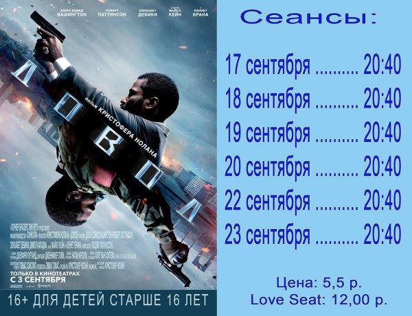"""Смотрите в кинотеатре """"Луч"""" С 17 сентября """"Довод"""""""