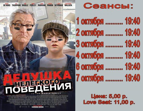 """С 1 октября в кинотеатре """"Луч""""  вы сможете посмотреть  """"Дедушка нелёгкого поведения"""""""