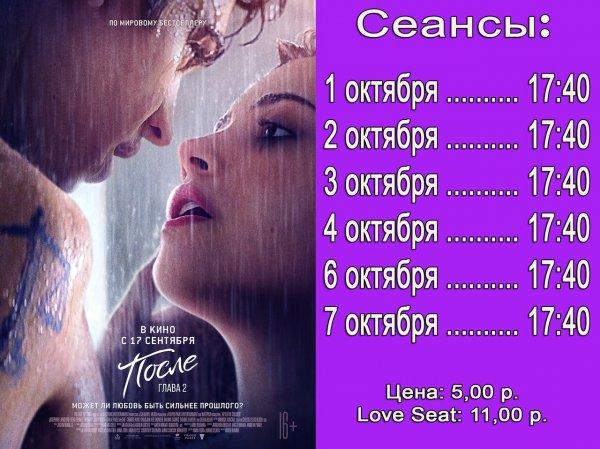 """""""После: Может ли любовь быть сильнее прошлого?"""": Смотрите в кинотеатре """" """"Луч"""" с 1 по 7 октября"""