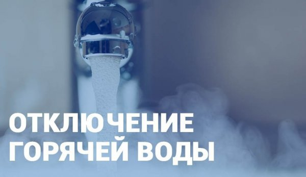 В Рогачёве до 9 октября отключат горячую воду  по ул. Г.Петровского и Кирова