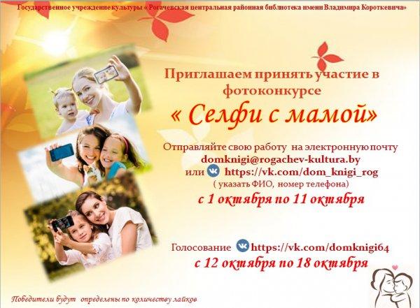 Рогачёвский «Дом Книги» объявил фотоконкурс «Селфи с мамой»