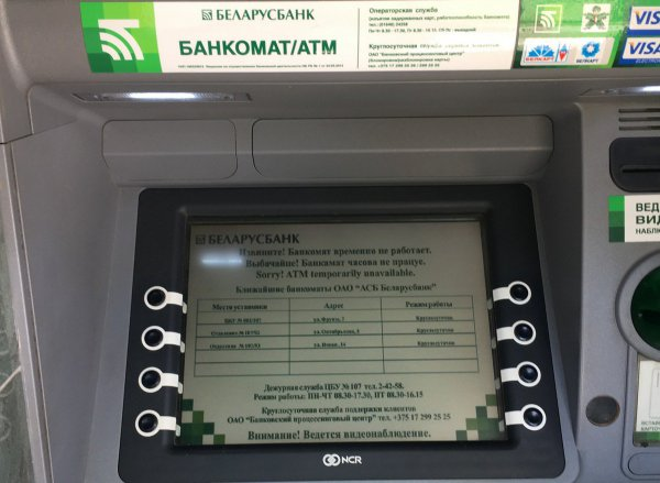 Что происходит с Рогачёвскими банкоматами «Беларусбанка»?