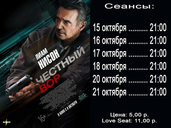 """В кинотеатре """"Луч"""" с 15 октября смотрите """"Честный вор"""""""