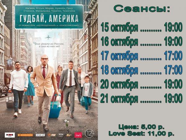 """""""Гудбай, Америка"""": смотрите в кинотеатре """"Луч"""" с 17 по 21 октября"""