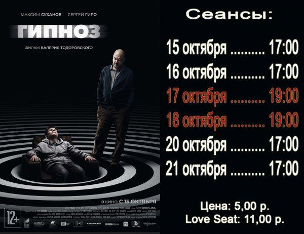 """Смотрите """"Гипноз"""" с 15 октября в кинотеатре """"Луч"""""""
