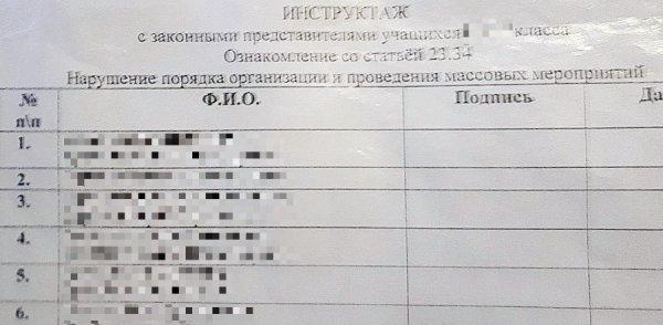 В Рогачёвских школах родителям угрожают ответственностью за участие в акциях протеста и заставляют подписывать «бумаги»