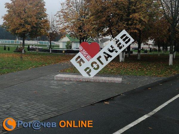 В Рогачёве восстановили знак «Я Люблю Рогачёв» - фотофакт