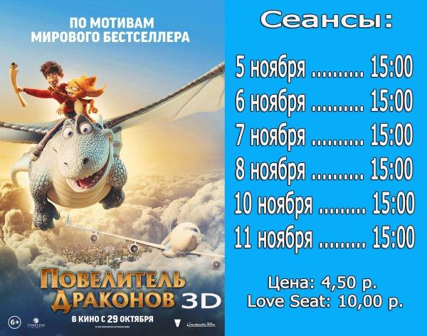 """""""Повелитель драконов"""" в кинотеатре """"Луч"""" с 11 ноября"""