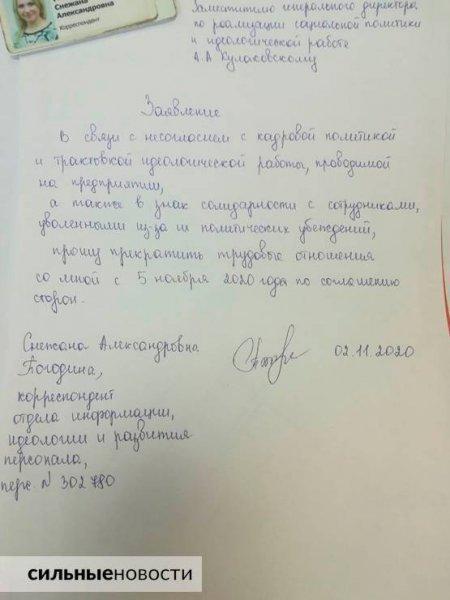 «Неправильный я идеолог»: С БМЗ в знак протеста уволилась работник идеологической службы предприятия