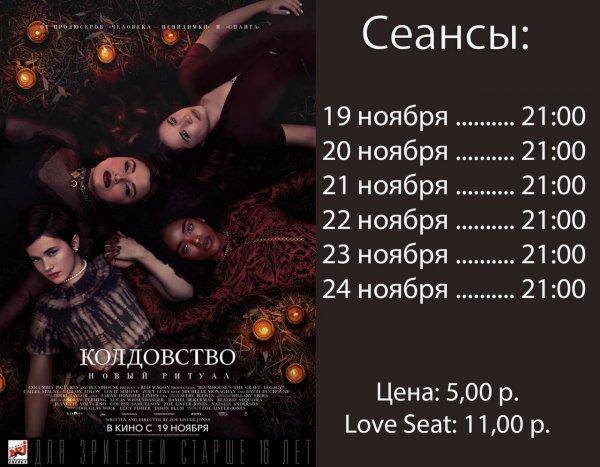"""С 19 ноября в кинотеатре """"Луч"""" смотрите """"Колдовство: новый ритуал"""""""
