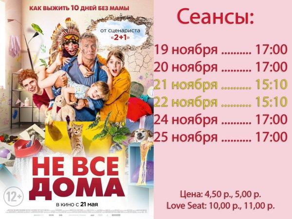"""Смотрите """"Не все дома"""" с 19 по 25 ноября в кинотеатре """"Луч"""""""