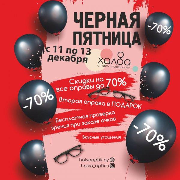 Последний шанс для жителей Рогачёва порадовать себя новыми очками в этому году!