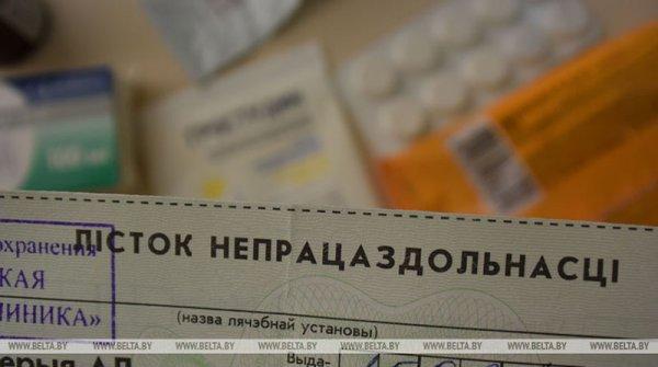 С сегодняшнего дня Рогачёвским врачам разрешили выписывать больничные листы контактам первого уровня на дому