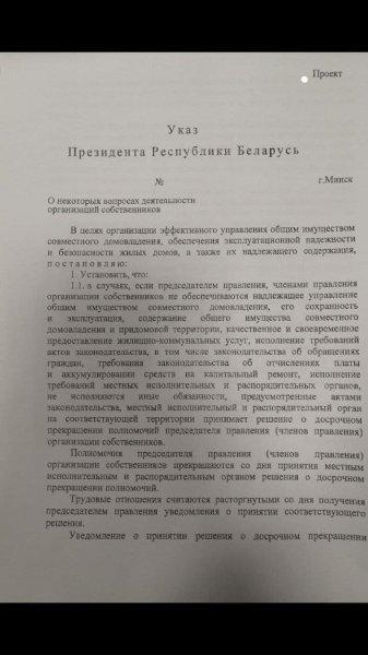Райисполкомам разрешат увольнять председателей ЖСПК без согласия жильцов
