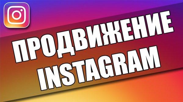Как раскрутить свой аккаунт в Инстаграм?