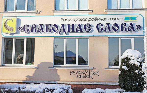 «Крысиное слово»: Жители Рогачёва разрисовали здание местной районки