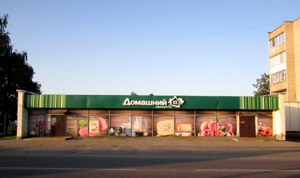 Торговая сеть «Домашний» закрывает магазины
