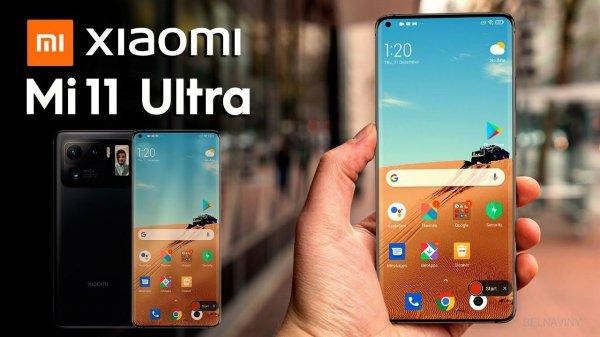 Xiaomi представила новый вариант бюджетного смартфона Mi 11 Ultra