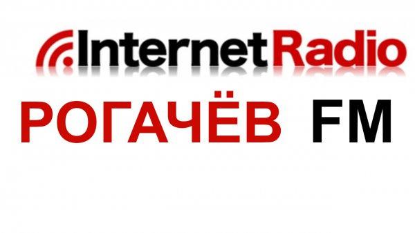 Рогачёв FM. Вечерний эфир 30 марта - слушать Онлайн!